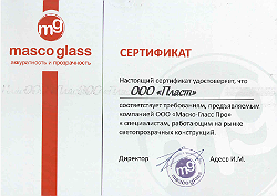 Сертификат Masco Glass